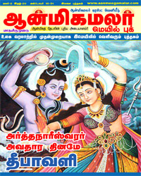 28.aanmeegamalar mail book-16-31-October-2017